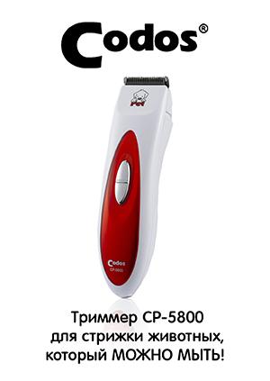Триммер CODOS CP-5800 для стрижки животных, который можно мыть!